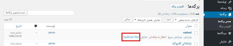 کپی برگه ها در وردپرس با قابلیت Duplicate this افزونه Duplicate Page