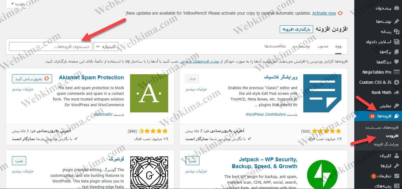 آموزش نصب افزونه وردپرس از داخل پیشخوان سایت