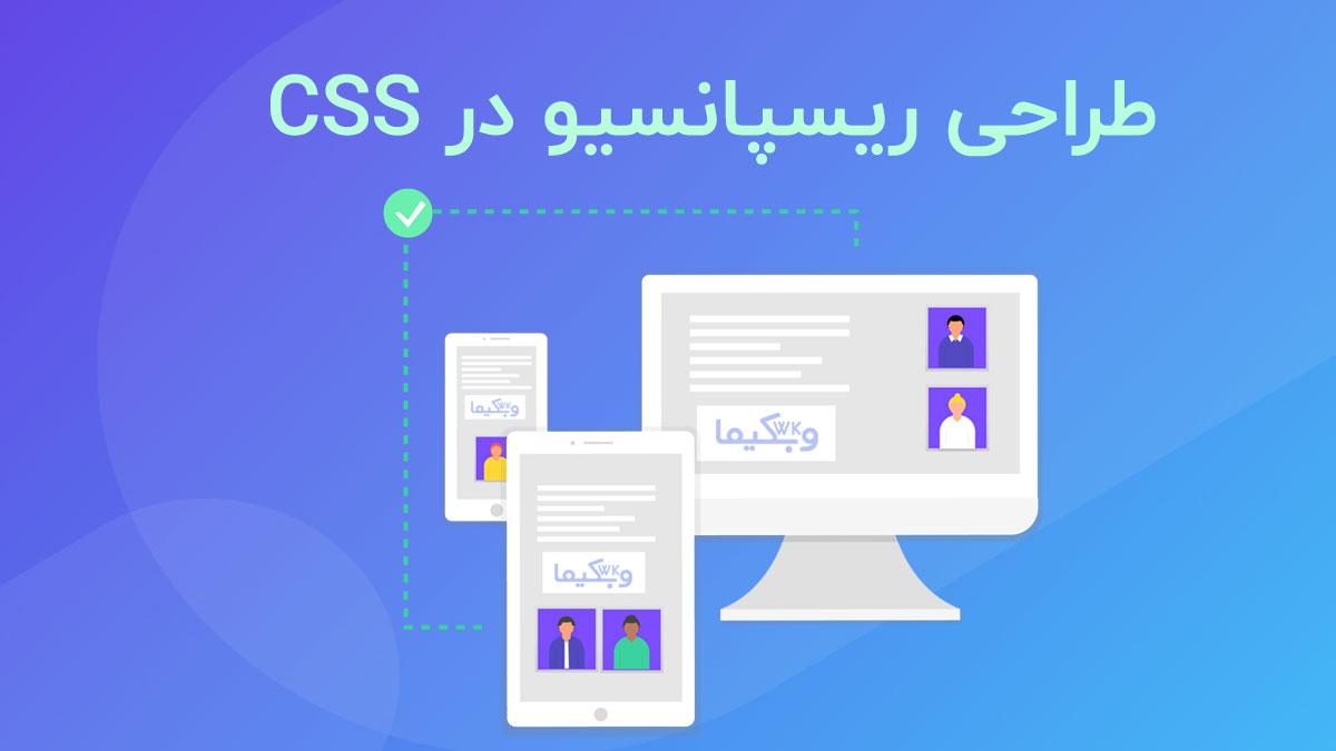 آموزش طراحی ریسپانسیو در CSS