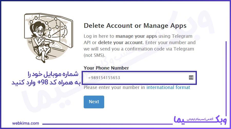 لینک مستقیم دیلیت اکانت تلگرام