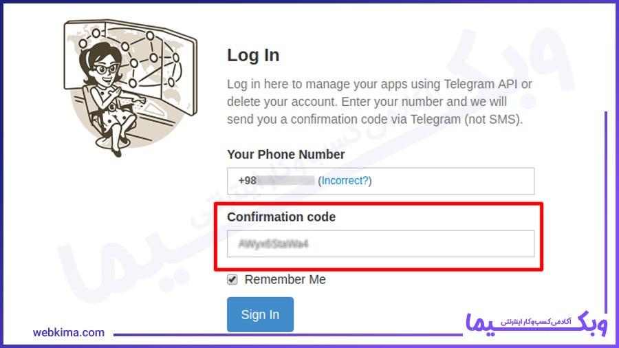 وارد کردن کد مربوطه برای دیلیت اکانت telegram