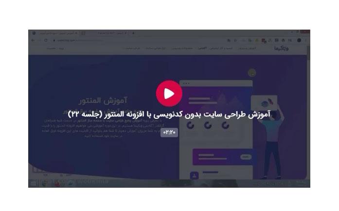آموزش قرار دادن ویدیوهای آپارات توسط المنتور (جلسه 41)