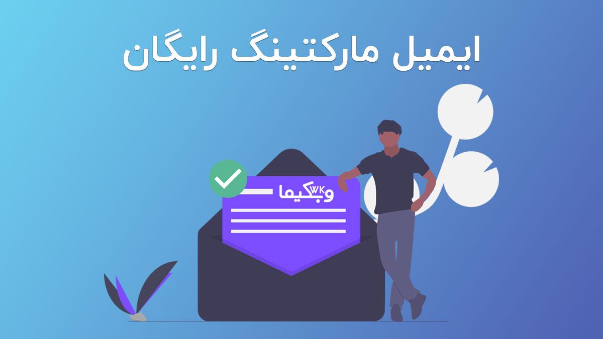 ایمیل مارکتینگ رایگان | راهنمای انتخاب بهترین شرکت ایمیل مارکتینگ