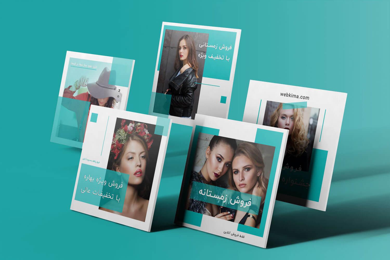 پست های طراحی شده در دوره جامع آموزش طراحی پست و استوری اینستاگرام توسط فتوشاپ