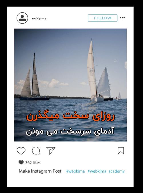 آموزش ساخت پست و استوری اینستاگرام