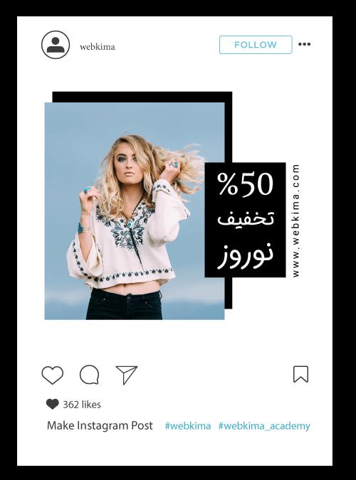 آموزش ساخت کاور پست اینستاگرام در فتوشاپ