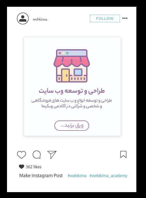 ساخت پست اینستاگرام با فتوشاپ