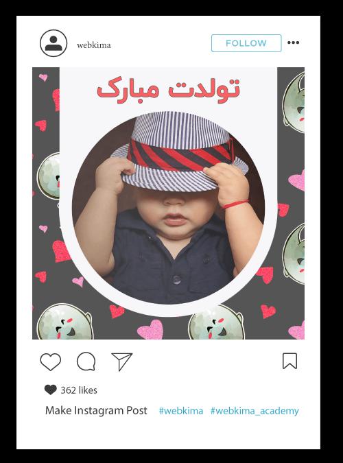 طراحی پست اینستاگرام در فتوشاپ