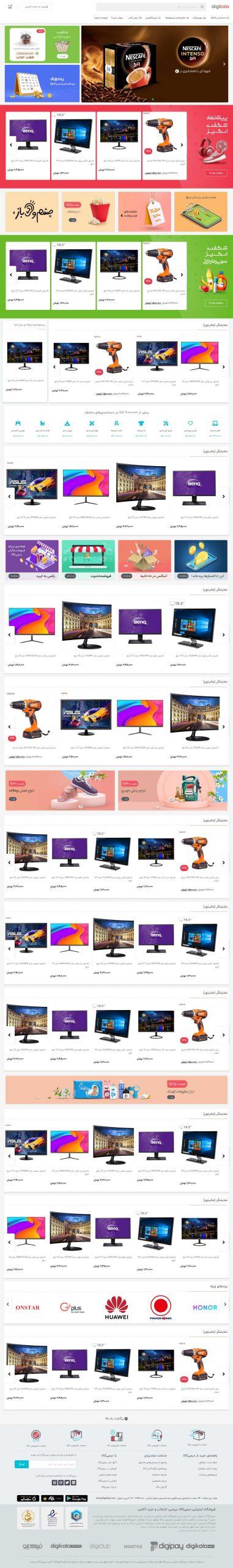 صفحه اصلی سایت دیجی کالا طراحی شده در دوره آموزش طراحی سایت دیجی کالا