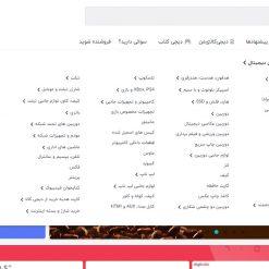 منوی عمودی اصلی سایت دیجی کالا طراحی شده در دوره آموزش طراحی سایت دیجی کالا