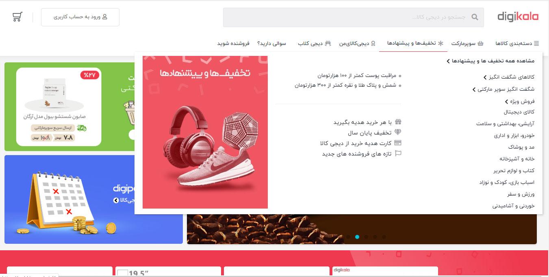 منوی تخفیف ها سایت دیجی کالا طراحی شده در دوره آموزش طراحی سایت دیجی کالا