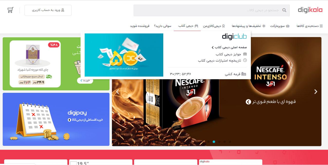 منوی دیجی کلاب سایت دیجی کالا طراحی شده در دوره آموزش طراحی سایت دیجی کالا