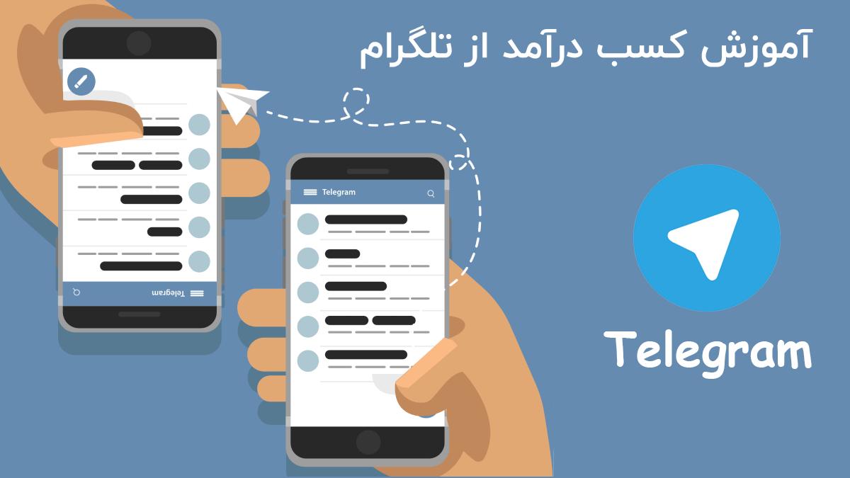 کسب درآمد از تلگرام | راهنمای کامل راه اندازی کسب و کار تلگرامی