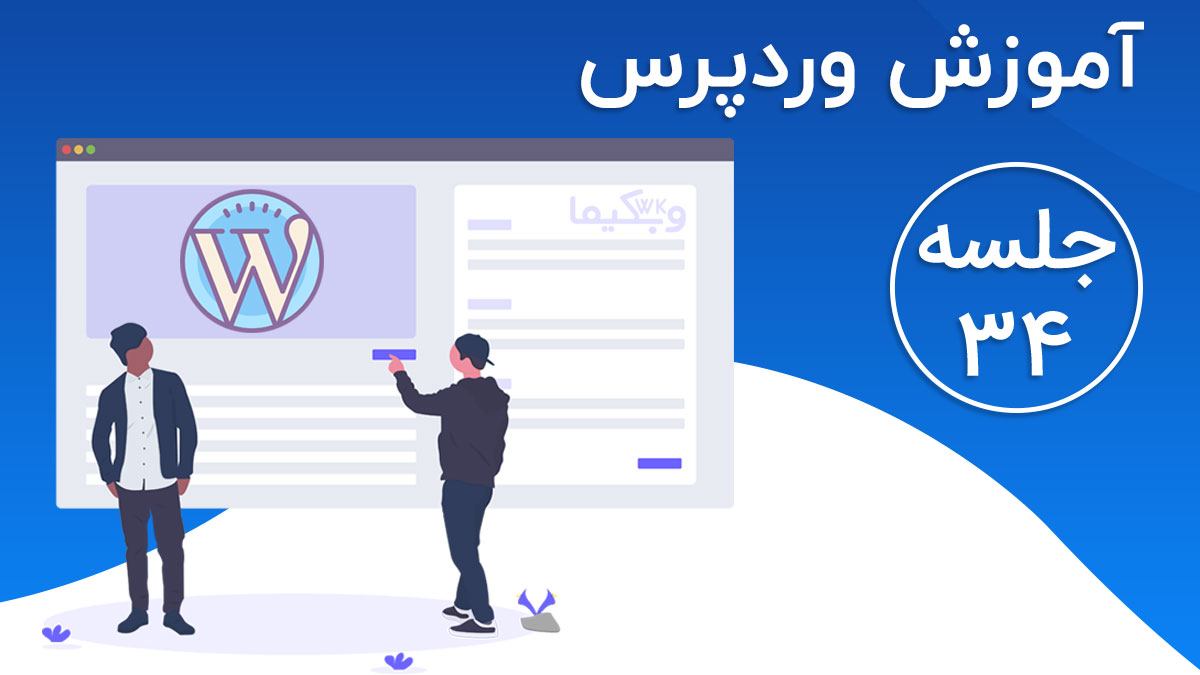آموزش نصب و پیکربندی ووکامرس و تبدیل وردپرس به فروشگاه آنلاین