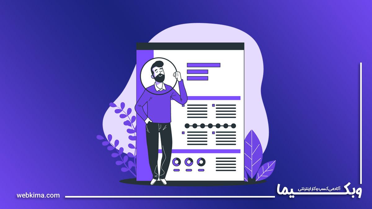 +20 قالب HTML رزومه رایگان | قالب های رزومه رایگان HTML