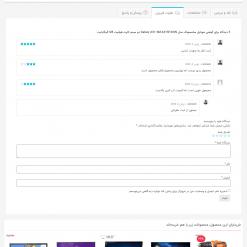 طراحی صفحه محصول فروشگاه اینترنتی دیجی کالا