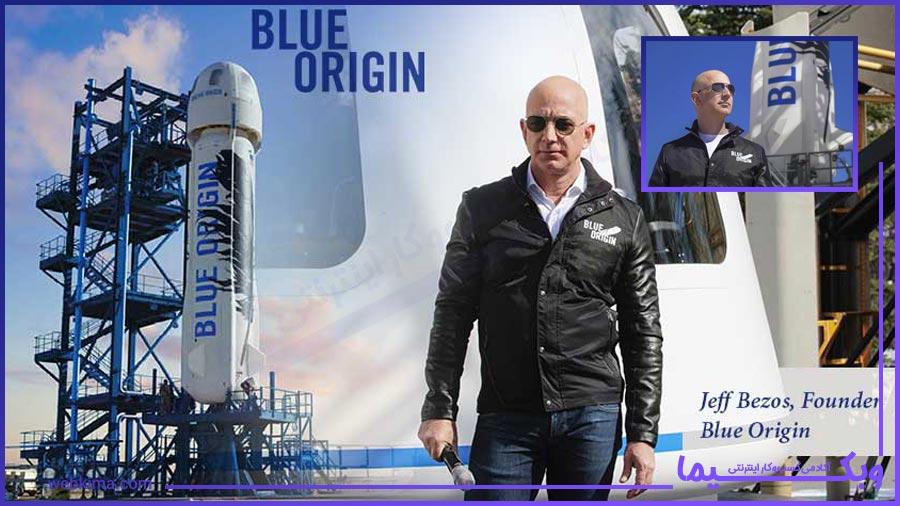 جف بیزوس و پایه گذاری بلو اوریجین (Blue Origin)؛ تحقق یک رویا