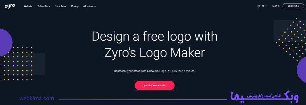 ابزار Zyro یک ابزار برای طراحی آنلاین لوگو بدون هزینه