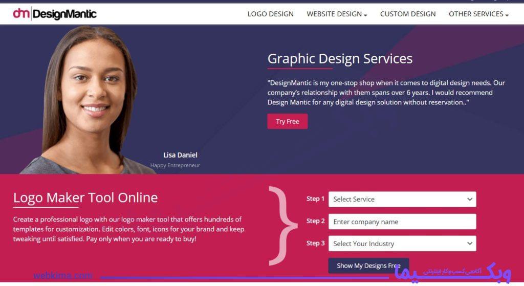 طراحی لوگو با ابزار رایگان Designmantic