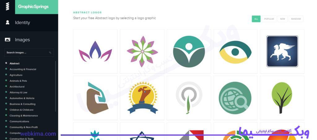 ابزار رایگان طراحی لوگو Graphic Springs