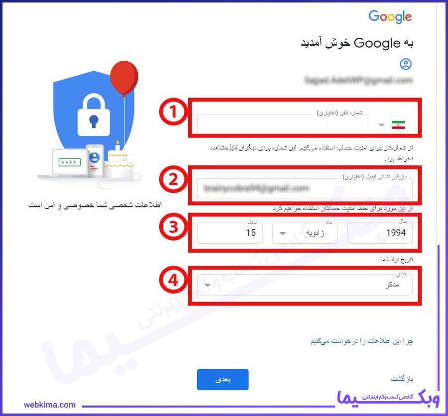 import phone number-gmail ساختن-ساخت اکانت جیمیل
