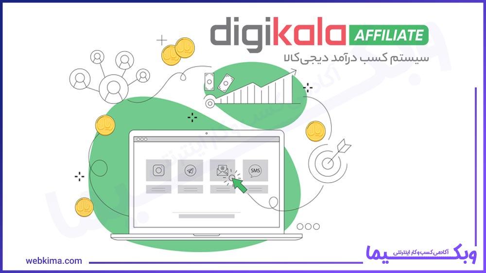 کسب درآمد اینترنتی از همکاری در فروش دیجی کالا