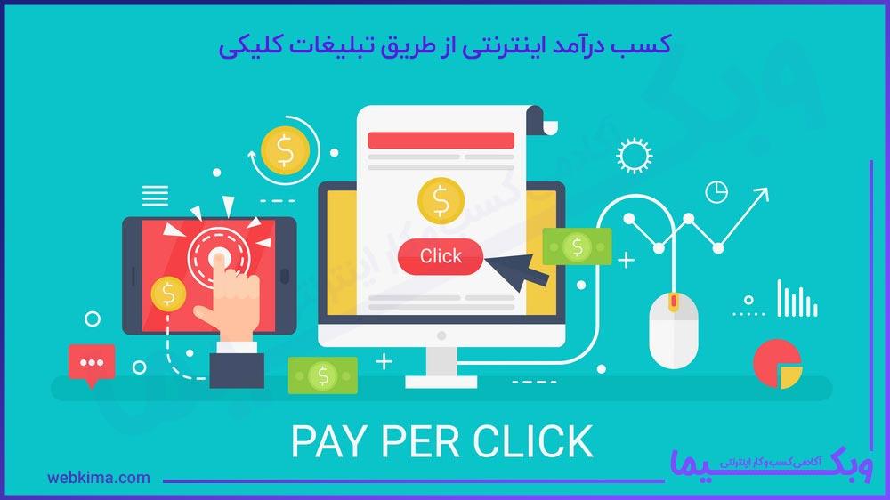 درآمد آنلاین از طریق سایت های تبلیغات کلیکی