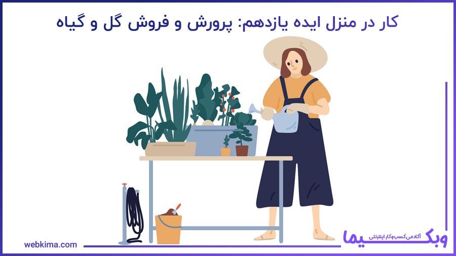 ایده یازدهم کار در منزل: پرورش و فروش گل و گیاه