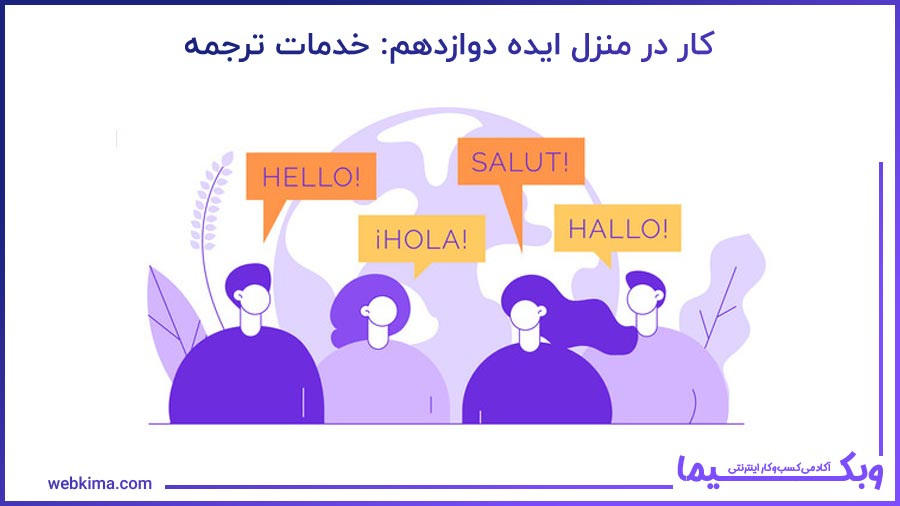 ایده دوازدهم کار در خانه: خدمات ترجمه