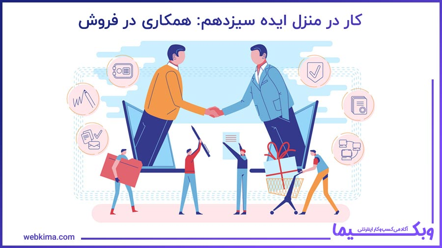 ایده سیزدهم کار در منزل: همکاری در فروش