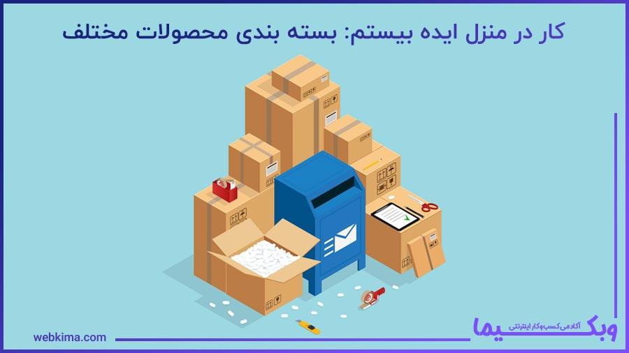 کار در خانه ایده بیستم: بسته بندی محصولات مختلف