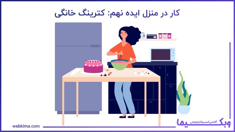ایده نهم کار در منزل: کترینگ خانگی