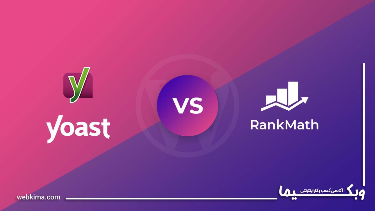Rankmath یا Yoast؛ کدام یک بهتر است❓❗ (7 مقایسه اصلی)