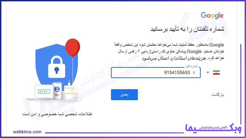 وارد کردن شماره موبایل برای ایجاد حساب جیمیل