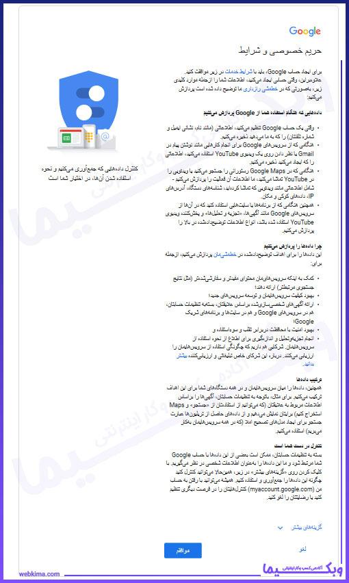 قوانین استفاده از سرویس های گوگل