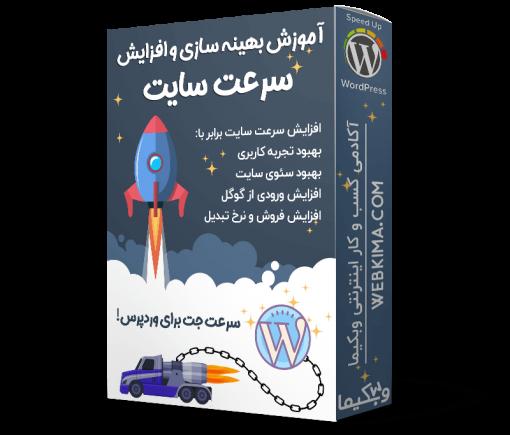 دوره آموزش بهینه سازی و افزایش سرعت سایت