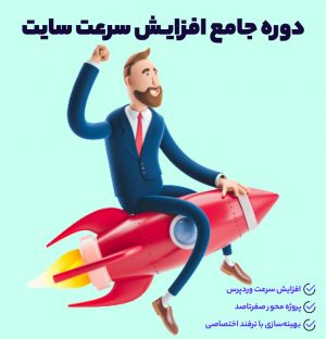 دوره آموزش بهینه سازی و افزایش سرعت سایت (جامع ترین دوره در ایران)