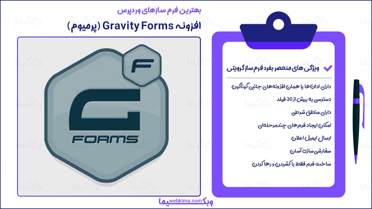 بهترین فرم سازهای وردپرس - افزونه Gravity Forms (گرویتی فرمز)