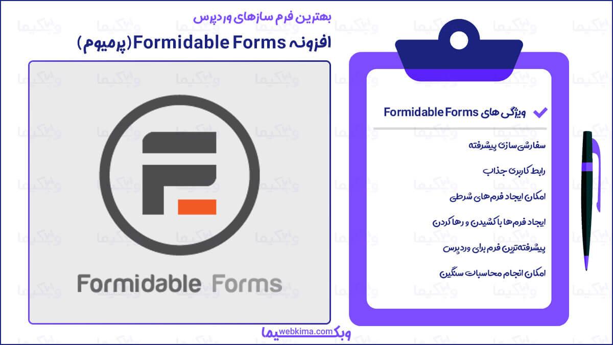 برترین افزونه فرم ساز Formidable Forms