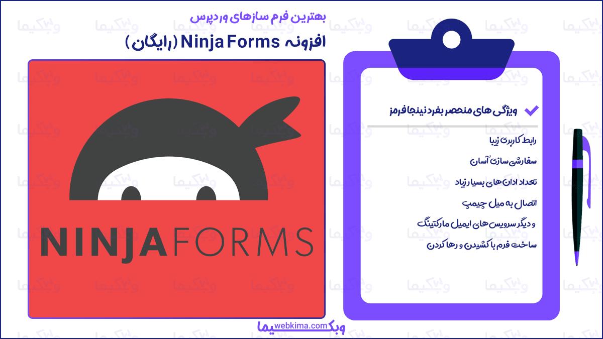 بهترین فرم سازهای وردپرس - فرم ساز رایگان Ninja Forms