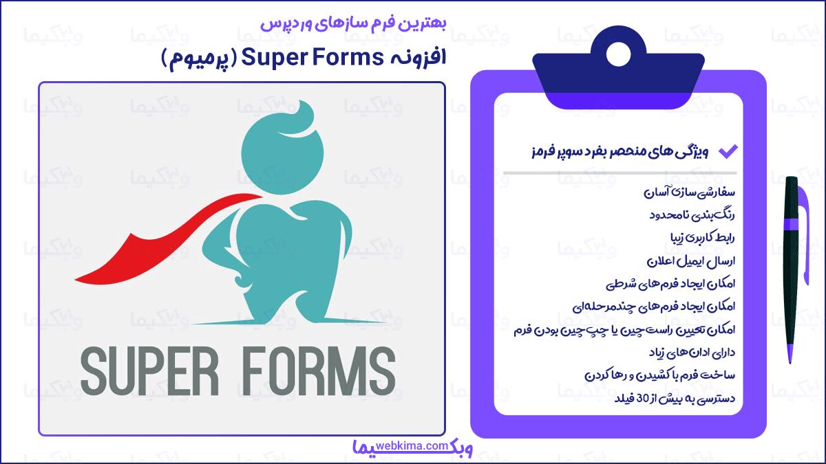 بهترین فرم سازهای وردپرس - فرم ساز super forms