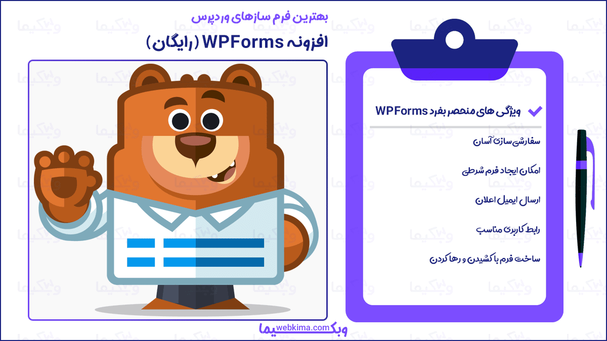 بهترین فرم سازهای وردپرس - فرم ساز wpforms