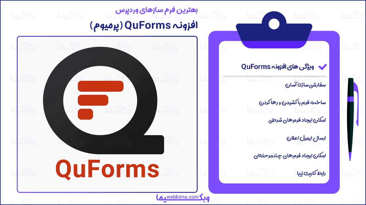 بهترین فرم سازهای وردپرس - فرم ساز QuForms