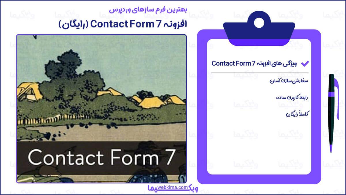 برترین فرم سازهای وردپرس - فرم ساز contact form 7