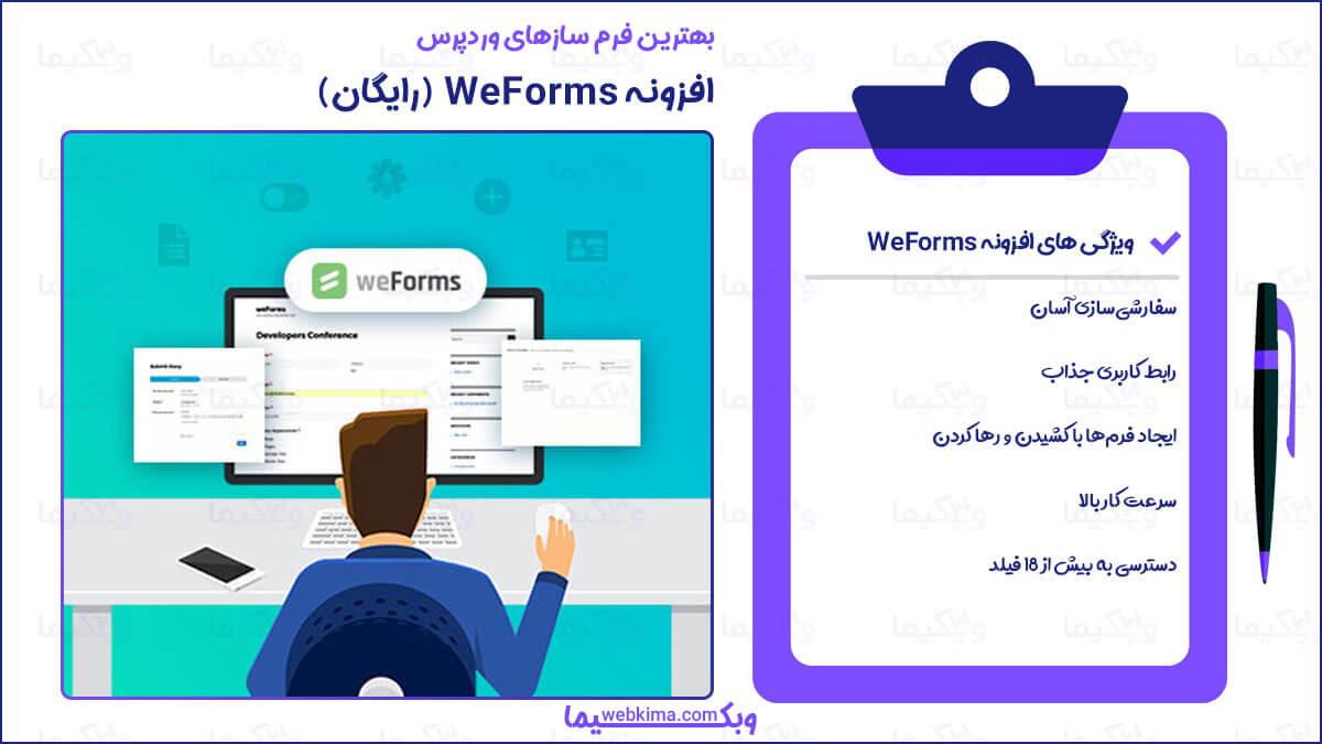 افزونه فرم ساز Weforms یکی از بهترین افزونه های ساخت فرم در وردپرس