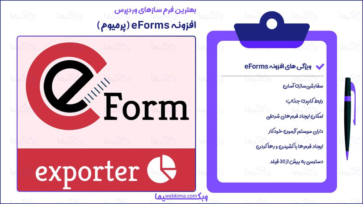 بهترین افزونه ساخت فرم eForms