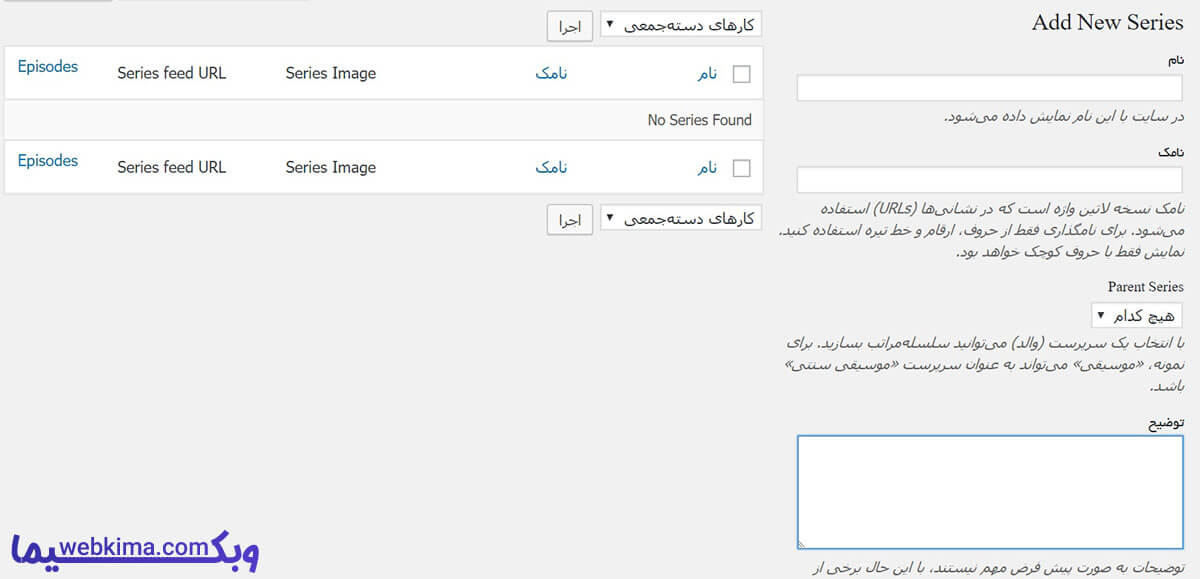 series- ساخت پادکست در وردپرس