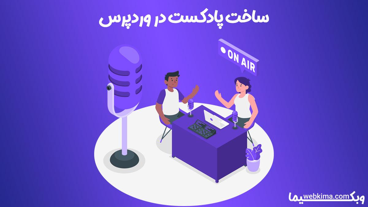 ساخت پادکست در وردپرس✅ با افزونه Seriously Simple Podcasting