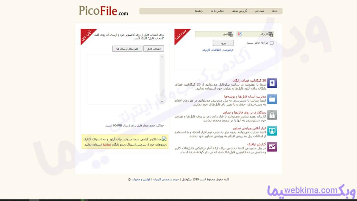 بهترین سایت های آپلود رایگان فایل ایرانی - پیکو فایل