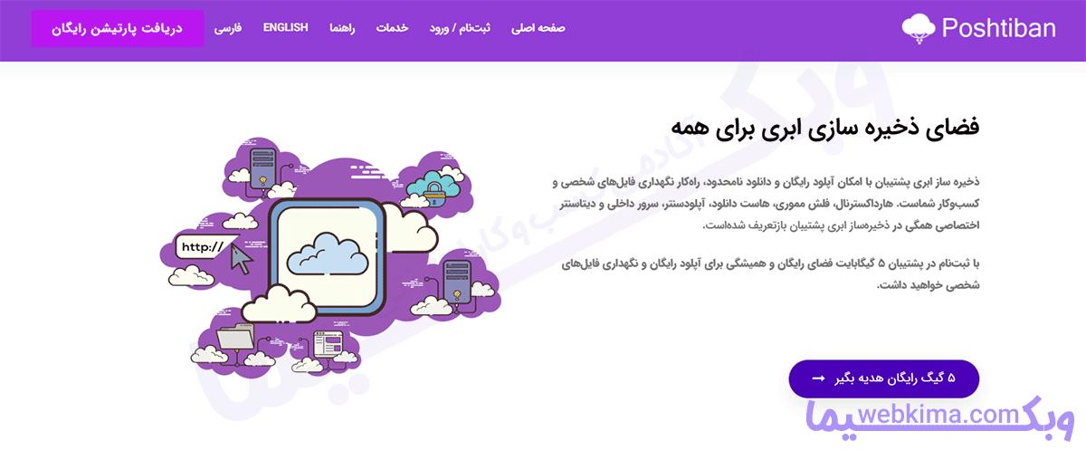 بهترین سایت آپلود فایل و ایجاد لینک دانلود - پشتیبان فضای ابری رایگان با لینک مستقیم